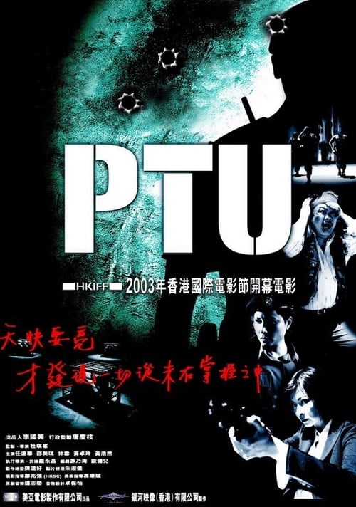 Mira La Película PTU Con Subtítulos En Línea