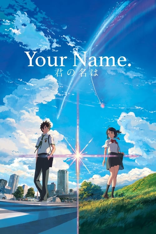 君の名は。 film en streaming