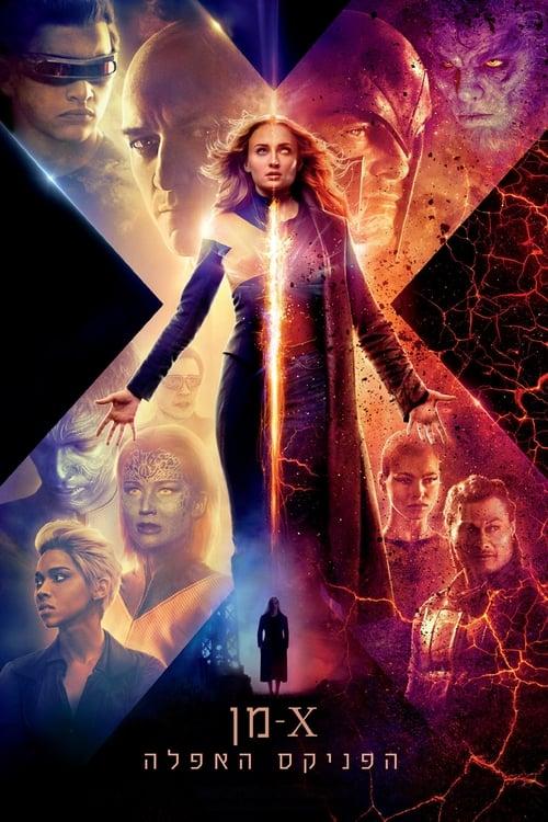סרט X-מן: הפניקס האפלה