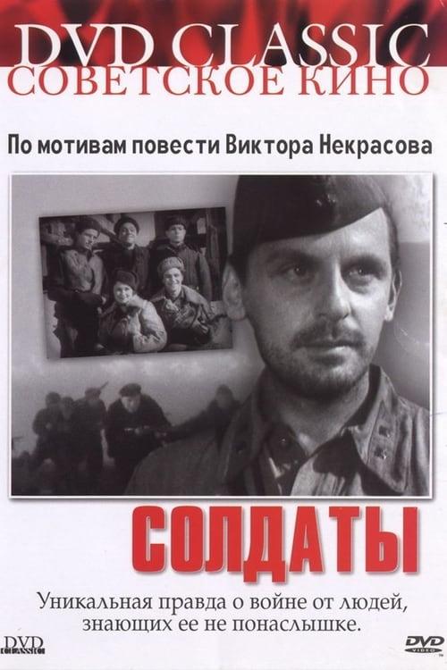 Filme Солдаты Streaming
