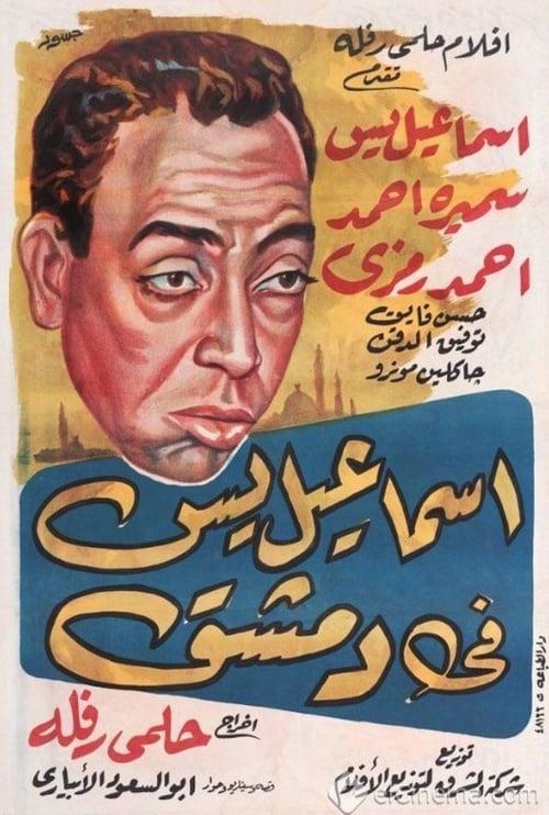 Mira La Película اسماعيل يس في دمشق Con Subtítulos
