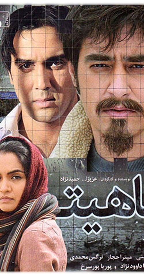 Película آناهیتا En Buena Calidad Hd