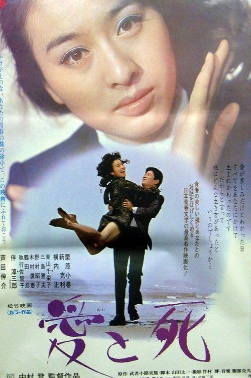 شاهد الفيلم 愛と死 بجودة عالية الدقة