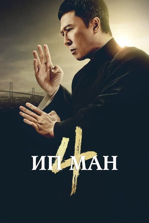 Yip Man 4 (2019)