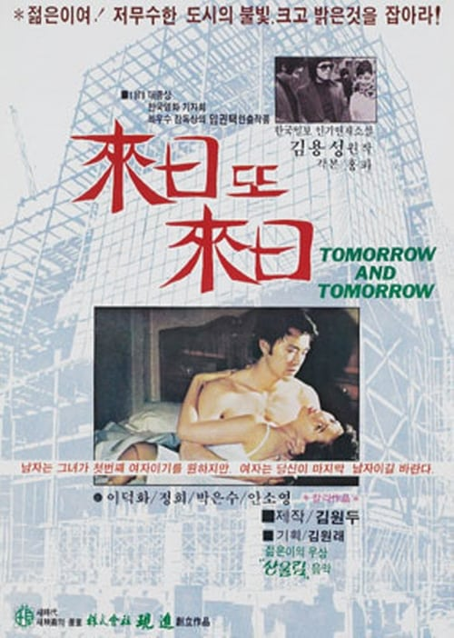 Tomorrow and Tomorrow 1979
