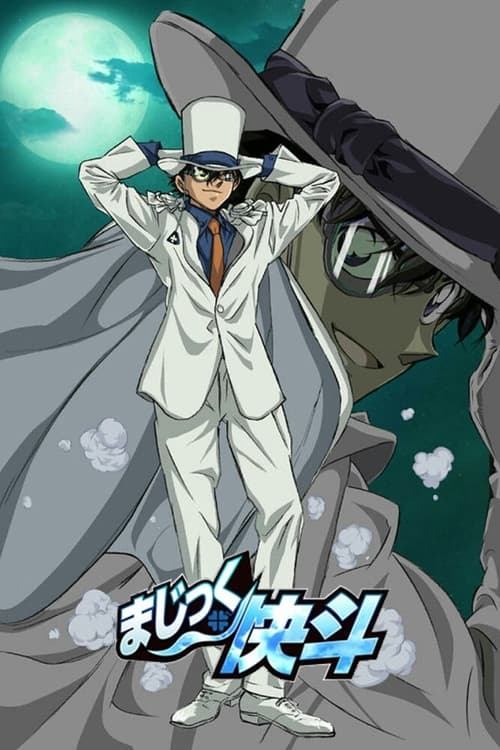 Magic Kaito: Kid the Phantom Thief - Animation / 2010 / ab 12 Jahre / 1 Staffel