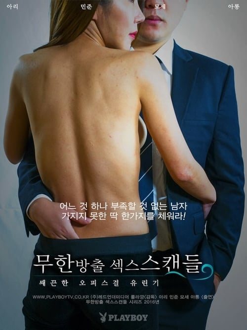 Infinite Emergence Sex Scandal: The Hottest Office Girl Violence (2016)