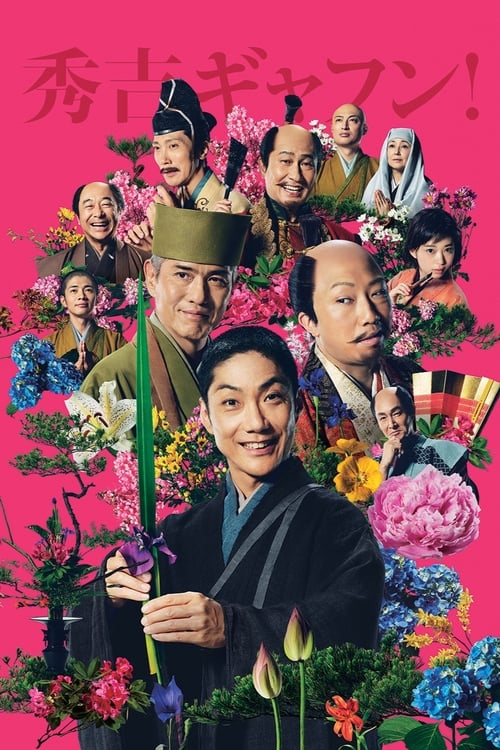 Assistir 花戦さ Com Legendas On-Line