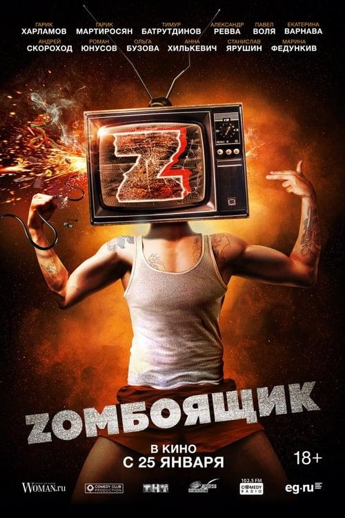 Постер фильма Zомбоящик