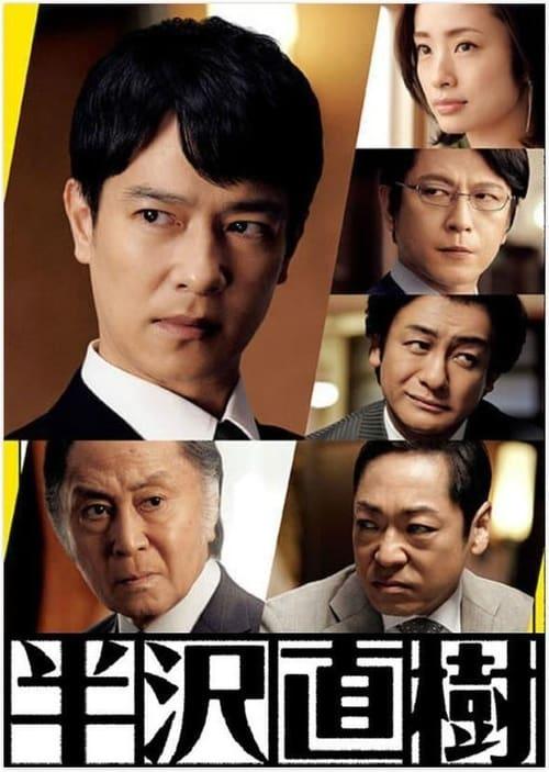 Hanzawa Naoki: Saison 2
