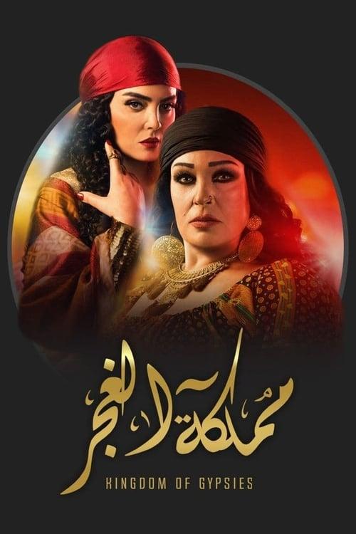 Kingdom of Gypsys (2019)