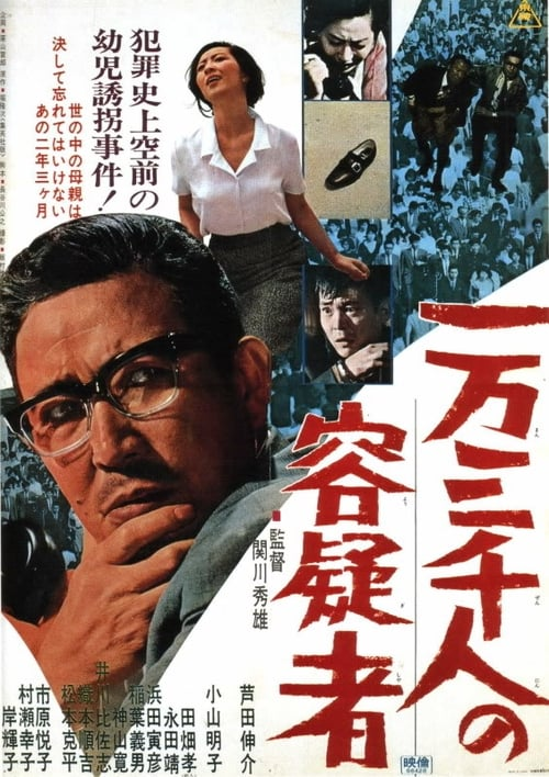 A Thousand Suspects (1966)