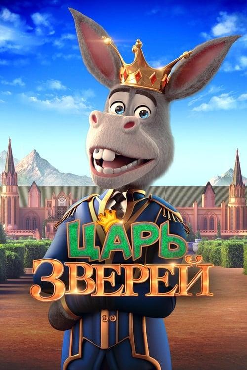 The Donkey King (2018)