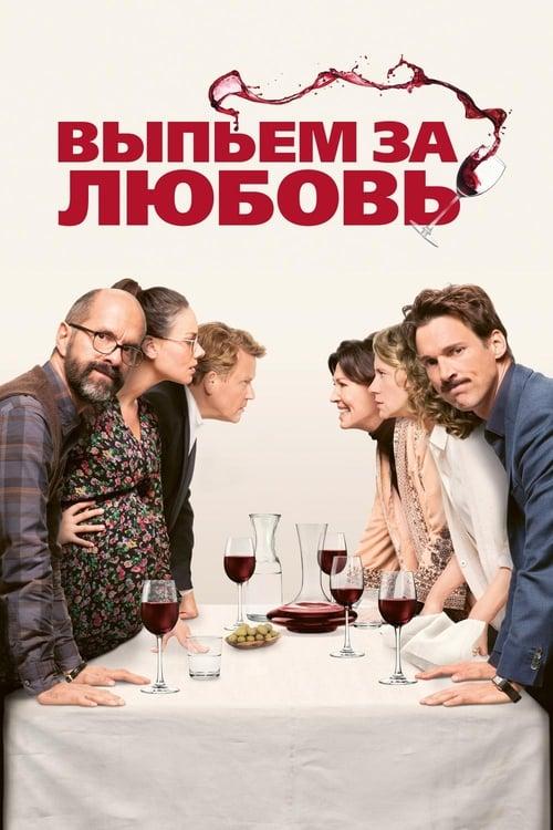 Выпьем за любовь (2018)