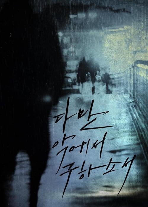Regarde Le Film Tokyo Blood De Bonne Qualité