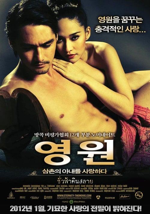 Enternity (2010) ชั่วฟ้าดินสลาย
