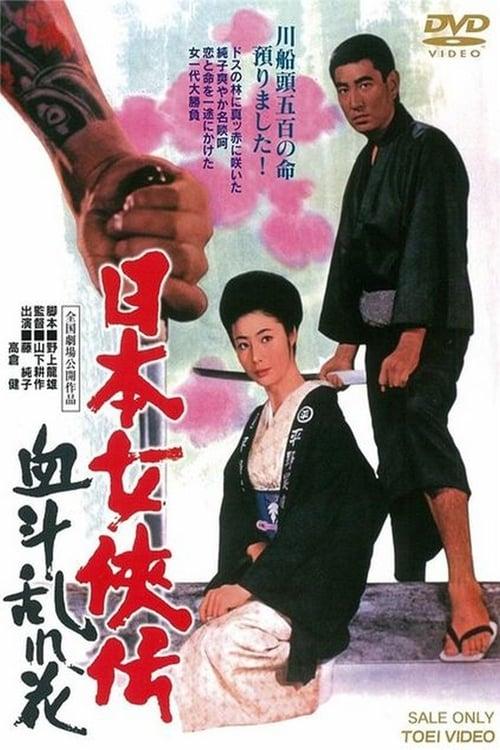 Película 日本女侠伝 血斗乱れ花 Doblado Completo