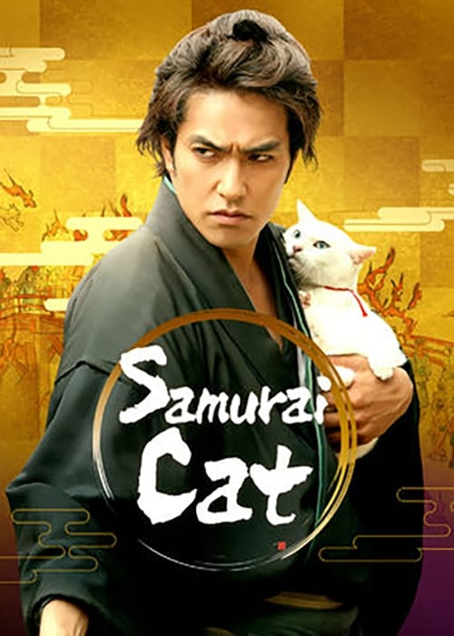 Image Samurai Cat: The Movie