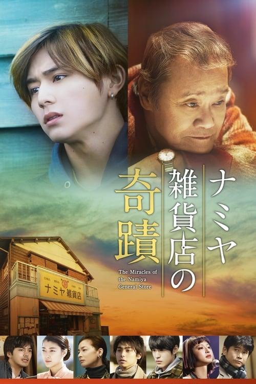Image Miracles of the Namiya General Store