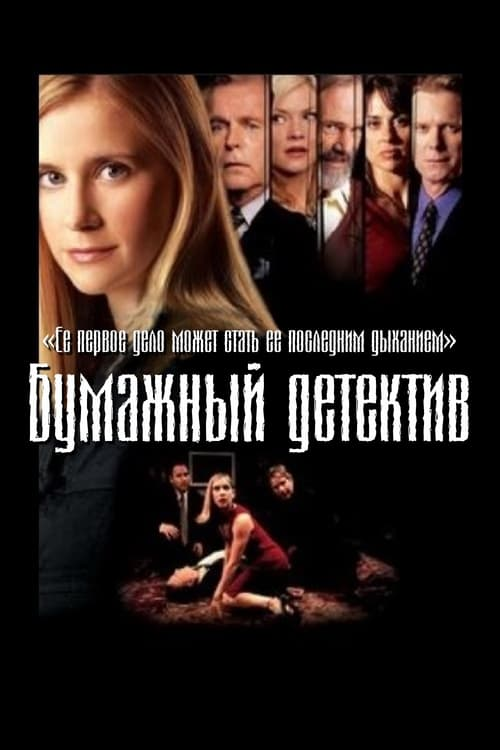 Mystery Woman (2003)