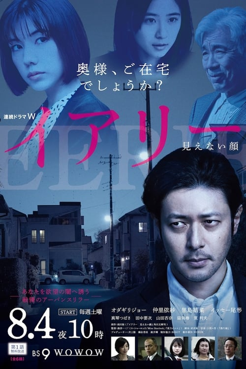 Eerie: Invisible Face (2018)