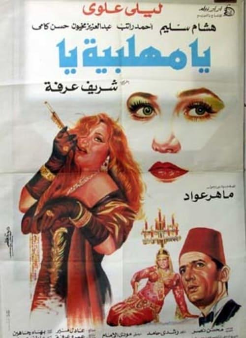 Ya Mehalabeya Ya (1991)