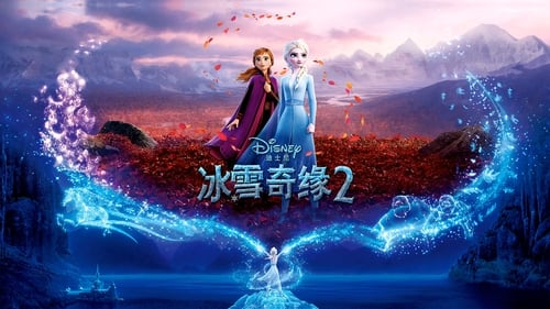 Frozen II - The past is not what it seems. - Azwaad Movie Database