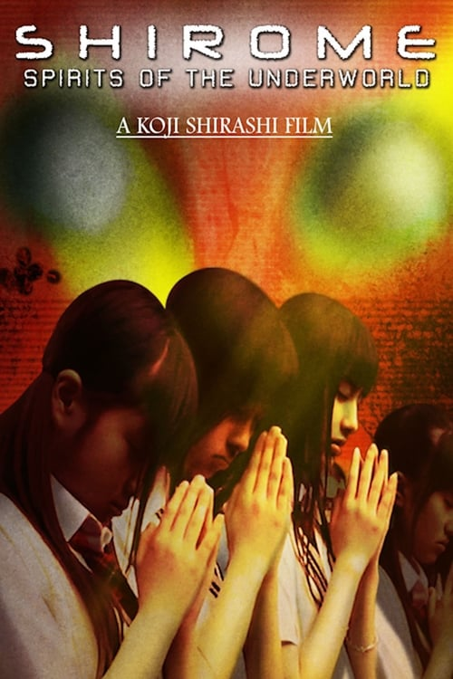 Shirome (2010) Poster