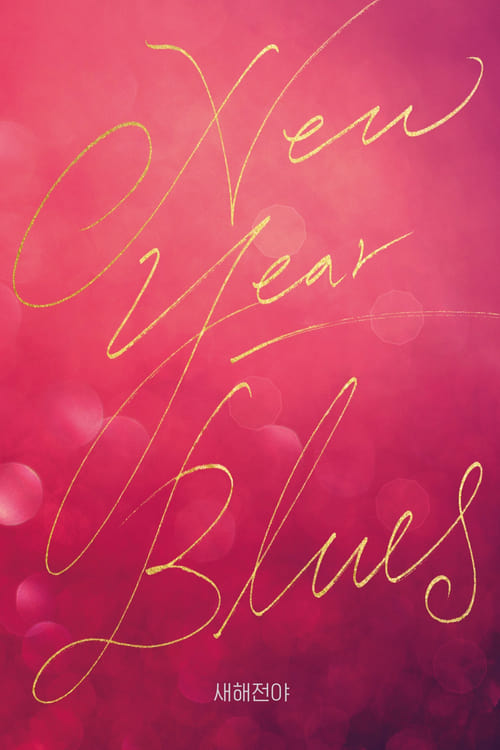 New Year Blues (2021) Poster