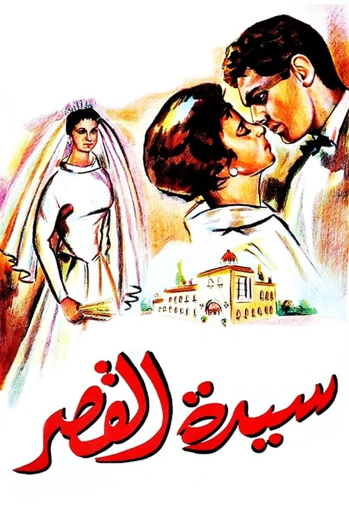 Lady of the Castle (1956)