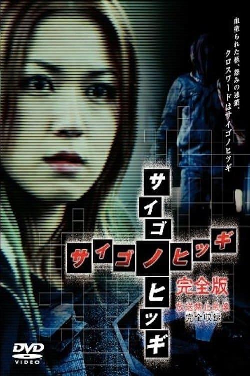 Ver pelicula Saigo no Hitsugi Online