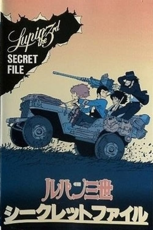 Lupin the Third: Pilot Film (1969)