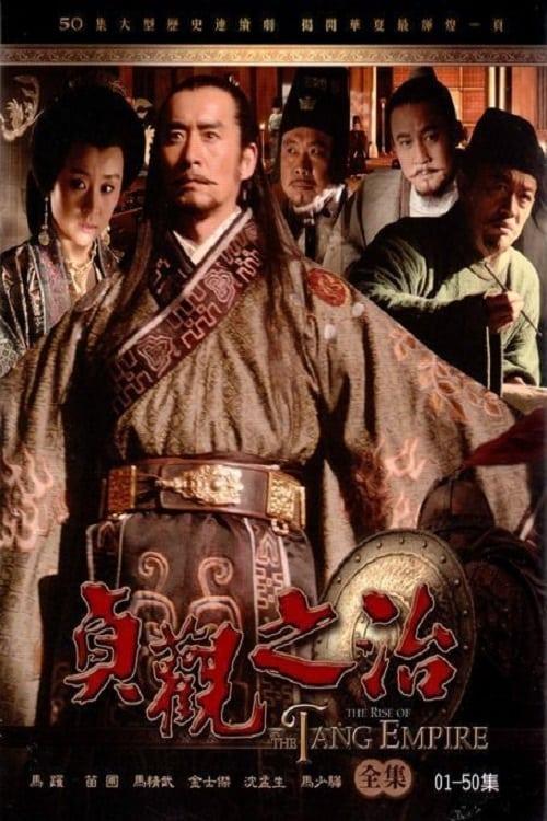 贞观之治 (2006)