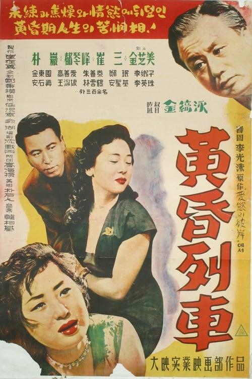 Twilight Train (1957)