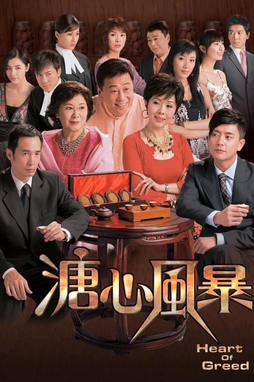 溏心風暴 (2007)