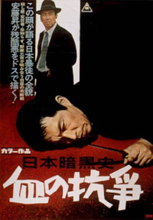 Mira La Película Nihon ânkokushi: chî no koso En Buena Calidad Hd