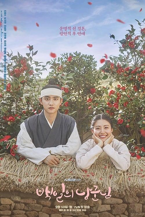 Nonton Drama Korea 100 Days My Prince (2018)