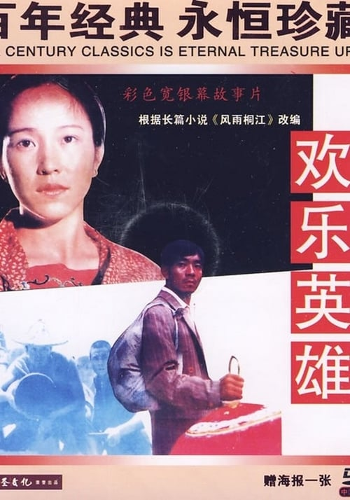 Joyous Heroes (1988)