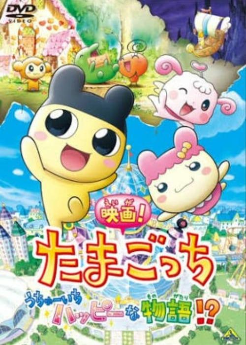 Regarder 映画!たまごっち うちゅーいちハッピーな物語!? (2008) Streaming HD FR