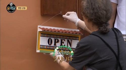 Youn's Kitchen: Season 2 – Épisode 윤식당, 가라치코 신문에 실리다