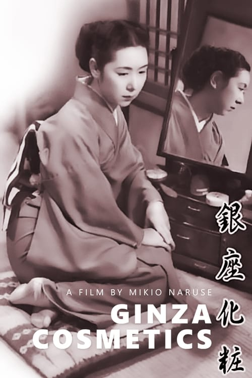 Ginza Cosmetics (1951) Poster