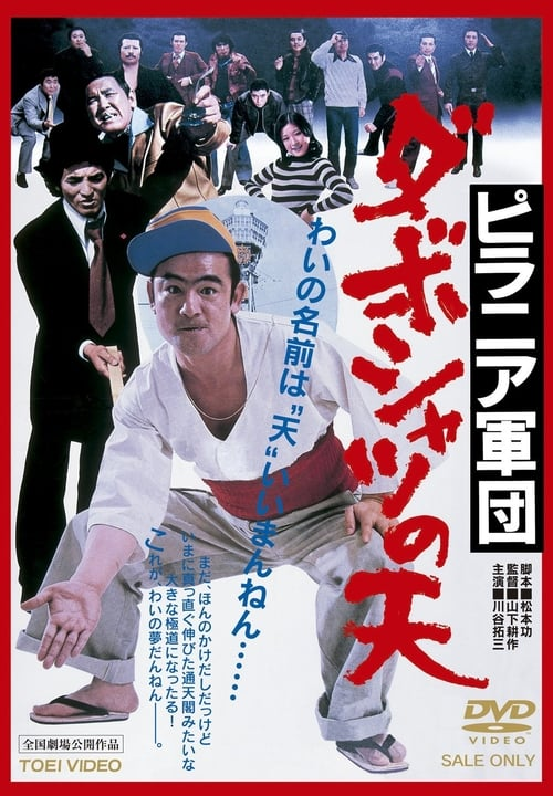 The Smart Aleck Ten (1977)