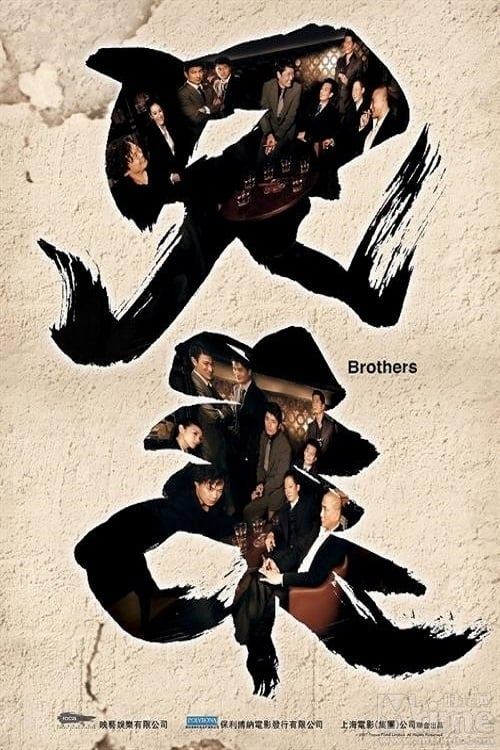 Brothers (2007)
