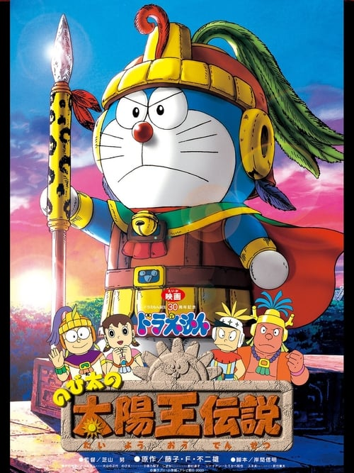 Visualiser Doraemon: Nobita no Taiyô'ô densetsu (2000) streaming film vf
