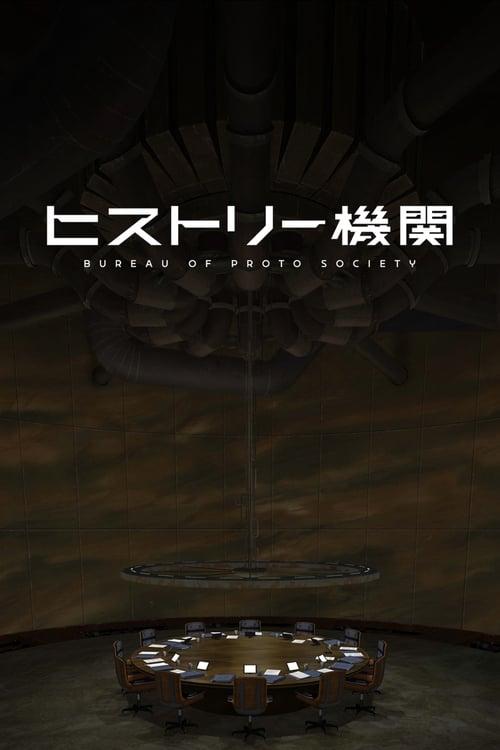Mira La Película ヒストリー機関 En Línea
