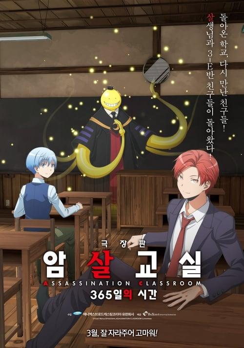 Assassination Classroom The Movie: 365 Days (2016)