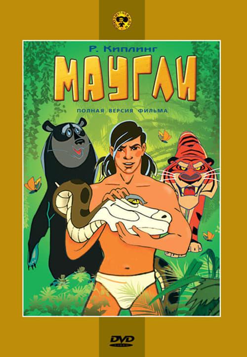 Adventures of Mowgli: Return to Mankind