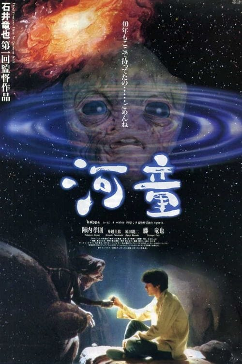 Water Creature (1994) Poster