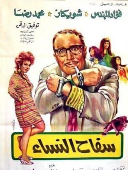 Ver pelicula Safah Al Nesa (1970) Online