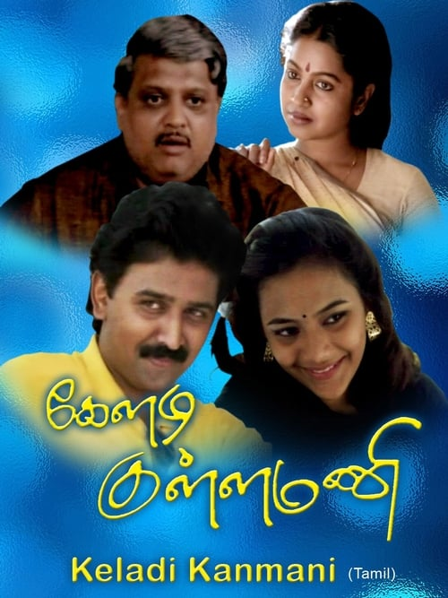 Keladi Kanmani (1990) — The Movie Database (TMDb)